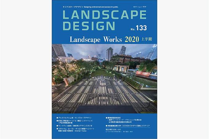 メディア情報:LANDSCAPE DESIGN