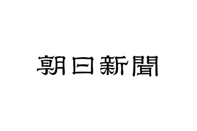 メディア情報:朝日新聞