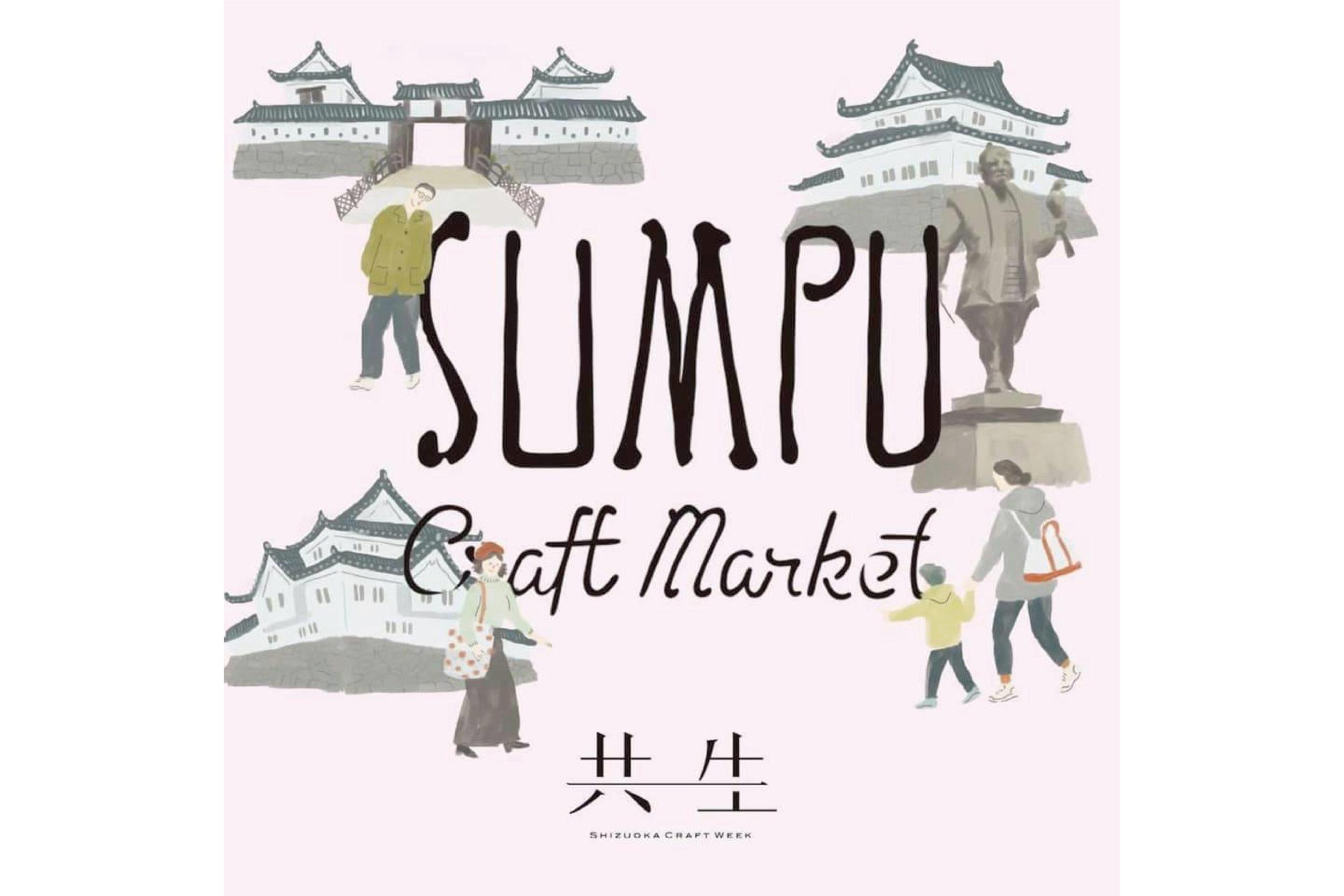 イベント情報:共生・SUMPU Craft market